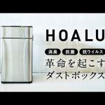 臭いを漏らさないおしゃれなゴミ箱「HOALU(ホアル)」